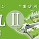 ポコタウン永犬丸II
