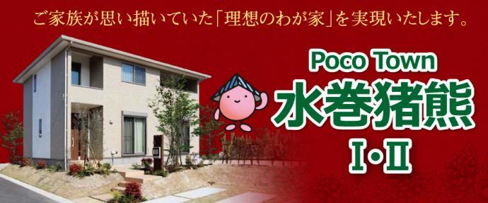 ポコタウン水巻猪熊Ⅰ・Ⅱ