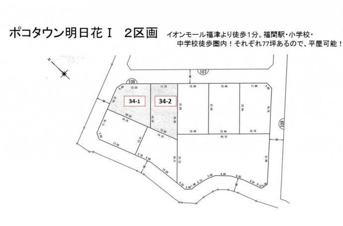 ポコタウン明日花Ⅱ区画図.jpg