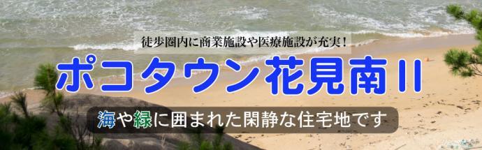 ポコタウン花見南Ⅱ