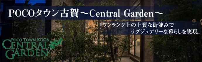POCOタウン古賀 ~Central  Garden~