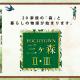 POCOTOWN三ヶ森Ⅲ